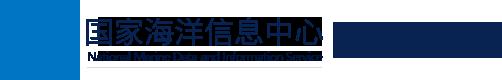 国家海洋信息中心